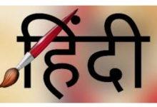 """Photo of हिंदी दिवस विशेष """"खुश हुआ नहीं जा सकता"""""""