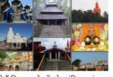 Photo of हिमाचली मन्दिर में हिमाचली सांस्कृतिक धरोहर की लाइब्रेरी  –